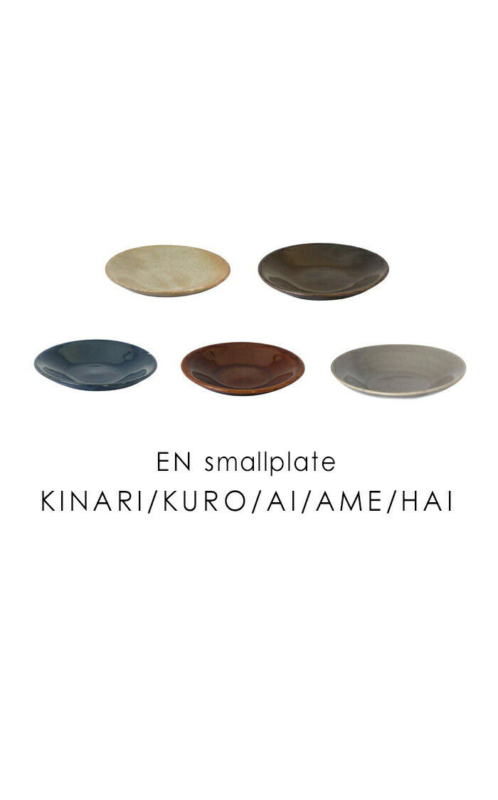 エン スモールプレート EN smallplate 釉薬の濃淡で異なるあたたかみのある表情