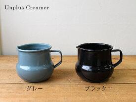 クリーマー アンプリュス 琺瑯製のシンプルなクリーマー