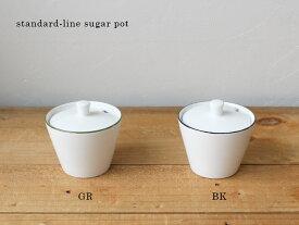 standard line sugar pot スタンダードライン シュガーポット 木の温もりに、ベストなテーブルウェア アデペシュ