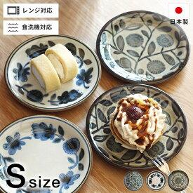 丸皿 約16cm 『クラシコ プレート Sサイズ』 洋食器 陶磁器 磁器 洋皿 日本製 取り皿 メイン料理皿 電子レンジ可 食洗機可 カフェ パン皿 ワンプレート 柄 ギフト サラダ 中皿 小皿 デザート アデペシュ