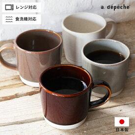 マグカップ 塗り分け 日本製 カップ マグ コーヒーカップ 磁器 珈琲 紅茶 コップ 無地 ホワイト ブラウン 飴色 グレー カフェ ギフト 食器 おしゃれ 新生活 プレゼント アデペシュ