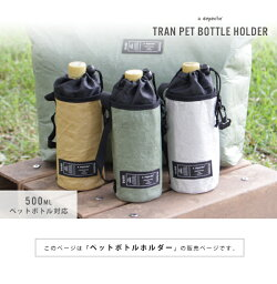 ペットボトルホルダー『トランペットボトルホルダー』カバーペットボトルカバーペットボトルホルダーボトルホルダーボトルホルダー500mlおしゃれホワイトイエローグリーン白黄色緑色タイベック