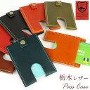 定期入れ 革 ICカードケース 日本製 栃木レザー パスケース メンズ レディース シンプル