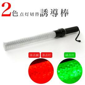 誘導棒 LED 赤色指示棒 2色切替 誘導灯 工事現場 夜間警備 合図灯 停止棒