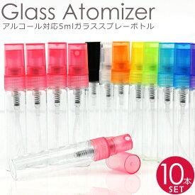 アルコールスプレー 携帯用 詰め替え スプレーボトル 5ml 10本セット ガラス製 アトマイザー 香水 化粧水 小分け用 ボトル 詰め替え容器