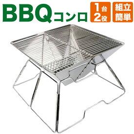 バーベキューグリル 焚き火台 コンパクト 折りたたみ式 小型 ステンレス製 バーベキューコンロ 簡単組み立て式 BBQコンロ 卓上用 収納バッグ付き