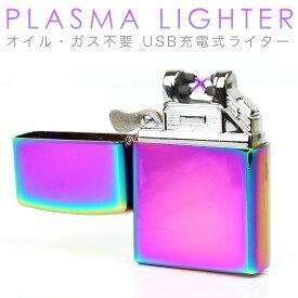 プラズマライター USB 充電式 電子ライター 放電着火式 ガス オイル 不要 アークライター