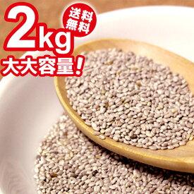 チアシード ホワイト 2kg 大容量 スーパーフード ダイエットフード 送料無料