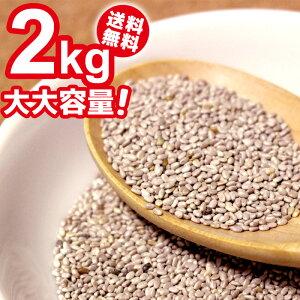 チアシード ホワイト 2kg 大容量 栄養価に優れたスーパーフード 無添加 ボリビア産 ダイエットフード 送料無料