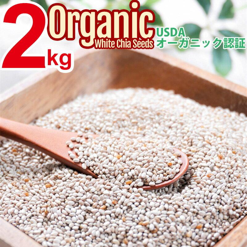 チアシード オーガニック 2kg USDAオーガニック認証取得 ホワイトチアシード スーパーフード ダイエットフード 送料無料