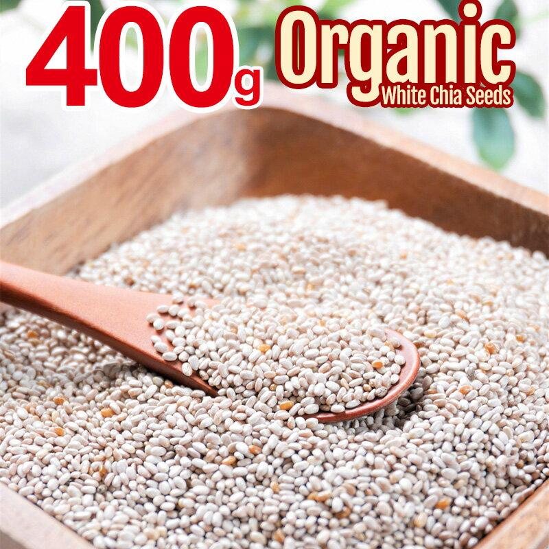 チアシード オーガニック 400g USDAオーガニック認証取得 ホワイトチアシード スーパーフード ダイエットフード メール便送料無料