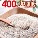 チアシード オーガニック 400g USDAオーガニック認証取得 ホワイトチアシード 農薬不使用 無添加 栄養価に優れたスー…