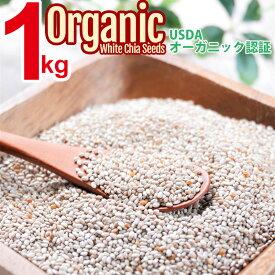 チアシード オーガニック 1kg USDAオーガニック認証取得 ホワイトチアシード 農薬不使用 無添加 栄養価に優れたスーパーフード アルゼンチン産 ダイエットフード メール便送料無料