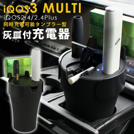 iqos 充電器 車用 灰皿付き タンブラー型 アイコス3マルチ対応 カーチャージャー ドリンクホルダー 設置可能 2.4plus 3MULTI対応