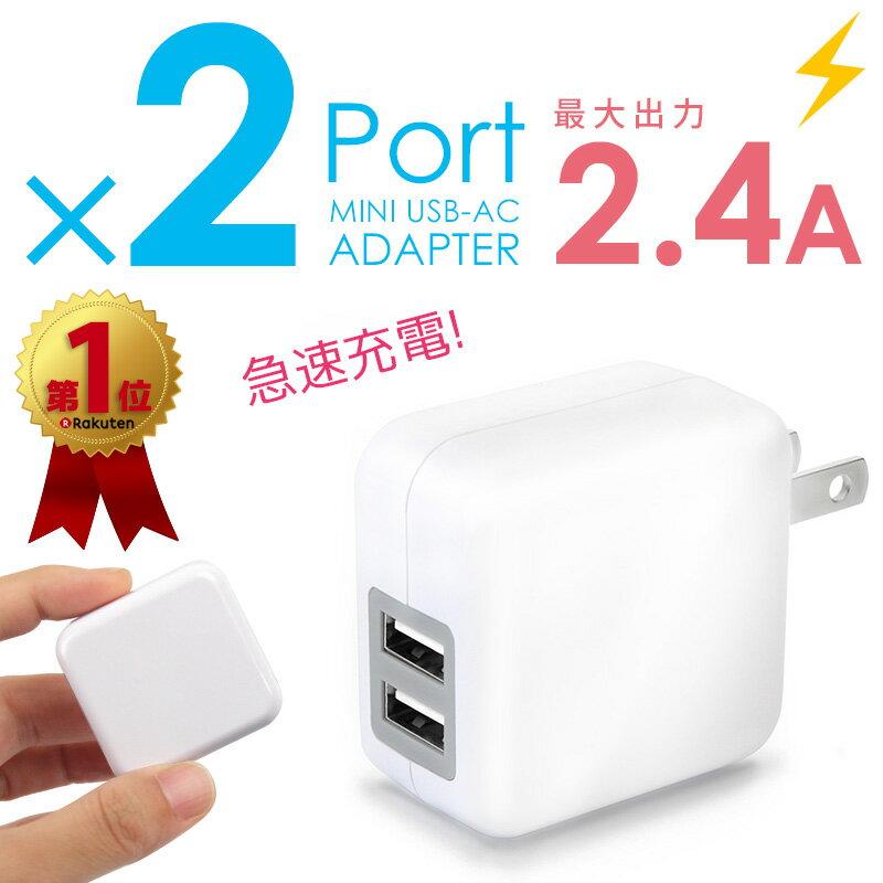 急速充電器 ACアダプタ USB 2.4A 2ポート ACアダプター iphone スマホ コンパクト 充電器 コンセント 充電器 iphone8 iphone7 iphone6s iphone5s ipad スマートフォン対応 メール便送料無料