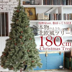 北欧 クリスマスツリー 180cm おしゃれ ヌードツリー もみの木 2020年 枝増量バージョン 松ぼっくり付き 1.8m 単品 【LED ライト オーナメント 飾り なし】