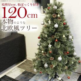 クリスマスツリー 120cm おしゃれ 豪華 松ぼっくり付き もみの木 ヌードツリー 北欧 2020年枝増量バージョン 1.2m 単品 収納袋付き【オーナメント LED ライト 飾り なし】