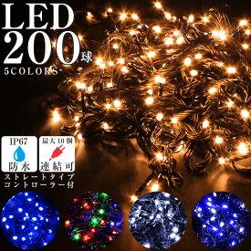 クリスマス イルミネーション 屋外 屋内使用可能 LED 200球 ストレートタイプ 電飾 電飾 点滅切替可 ブラックコードタイプ コントローラー付き ブルー ゴールド ミックス ホワイト ライトアップ 飾り