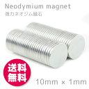 ネオジム磁石 強力 丸 10mm×1mm 50個セット マグネット 丸型 ネオジウム 【送料無料】
