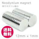 ネオジム磁石 強力 12mm×1mm 50個セット マグネット 丸型 ネオジウム 【送料無料】