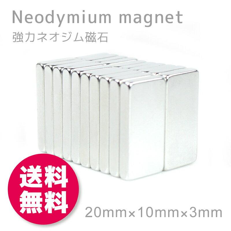 ネオジム磁石 強力 ブロック 20mm×10mm×3mm 20個セット マグネット 角形 四角 ネオジウム 【送料無料】