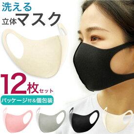 ウレタンマスク 12枚セット グレー ピンク 黒 白 男女兼用 立体マスク パッケージ付き 個包装 ブラックマスク ホワイトマスク 使い捨てでも 繰り返しでも 使える 3D マスク