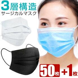 使い捨てマスク 51枚入り サージカルマスク 50枚+1枚セット 黒 白 青 不織布マスク ふつうサイズ 大人 レギュラーサイズ 使いすてマスク 飛沫カット フリーサイズ