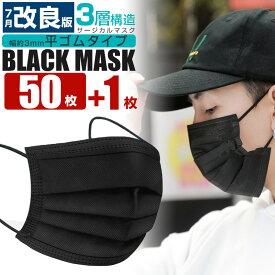 使い捨てマスク 黒 51枚入り サージカルマスク 50枚+1枚セット 平ゴム ブラックマスク 不織布マスク ふつうサイズ 大人 レギュラーサイズ 使いすてマスク 飛沫カット フリーサイズ