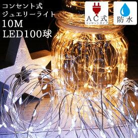 コンセント式 ジュエリーライト イルミネーション ワイヤーライト 屋外 室内 兼用 LED 10m クリスマス電飾 ワイヤー式 防水 100球 LED デコレーション オーナメント タペストリー用ライト