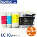 プリンターインク ブラザー LC10 対応 互換インク 4色セット 福袋 4個 LC10BK LC10C LC10M LC10Y LC10-4PK ICチップ内蔵