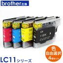プリンターインク ブラザー LC11 対応 互換インク 4色セット 福袋 4個 LC11BK LC11C LC11M LC11Y LC11-4PK ICチップ内蔵