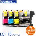 プリンターインク ブラザー LC115 LC117対応 互換インク 4色セット 福袋 4個 LC117BK LC115C LC115M LC115Y LC11-4PK ICチップ内蔵