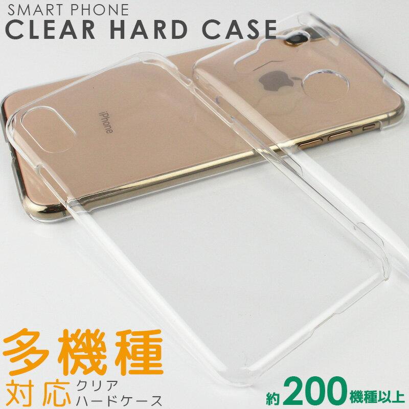 全機種対応 スマホケース ハードケース クリア ケース 携帯ケース カバー 透明 無地 シンプル 多機種対応 iPhoneXS Max iPhoneXR iPhoneX iPhone8 Plus iPhone7 iPhone6s Xperia XZ1 XZ2 XZ Z5 Z4 Z3 Galaxy AQUOS ARROWS