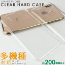 全機種対応 スマホケース ハードケース クリア ケース 携帯ケース カバー 透明 無地 シンプル 多機種対応 iPhone11 Pro Max iPhoneXS Max iPhoneXR iPhoneX iPhone8 Plus 7 6s BASIO3 Xperia XZ3 XZ2 XZ1 XZ XZs Z5 sense R R2 ZETA S9 S8 Feel