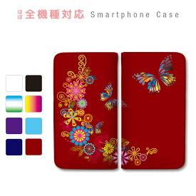 スマホケース 全機種対応 手帳型 携帯ケース ベルトなし マグネット 和柄 蝶 花 大人 かわいい バタフライ フラワー はな グラデーション スマートフォン ケース iPhone11 Pro Max iPhoneXS XR X iPhone8 7 Plus AQUOS sense R R2 ZETA GALAXY S9 S8 Feel Xperia XZ3 XZ2 XZ1