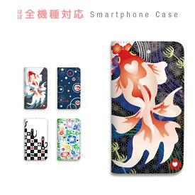 スマホケース 全機種対応 手帳型 携帯ケース ベルトなし マグネット 和柄 金魚 猫 ハート チェック スマートフォン ケース iPhone11 Pro Max iPhoneXS XR X iPhone8 7 Plus AQUOS sense R R2 ZETA GALAXY S9 S8 Feel Xperia XZ3 XZ2 XZ1
