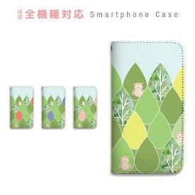 スマホケース 全機種対応 手帳型 携帯ケース ベルトなし マグネット 森 フクロウ スマートフォン ケース iPhoneSE iPhone11 Pro iPhoneXS XR iPhone8 7 AQUOS sense R R2 ZETA GALAXY S9 S8 Feel Xperia XZ3 XZ2 XZ1