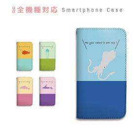 スマホケース 全機種対応 手帳型 携帯ケース ベルトなし マグネット 魚 海 さかな イカ クラゲ あんこう トビウオ 鮭 スマートフォン ケース iPhone11 Pro Max iPhoneXS XR X iPhone8 7 Plus AQUOS sense R R2 ZETA GALAXY S9 S8 Feel Xperia XZ3 XZ2 XZ1