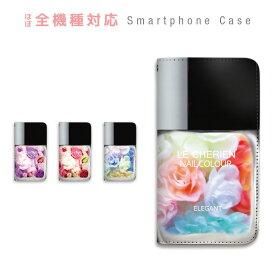 スマホケース 全機種対応 手帳型 携帯ケース ベルトなし マグネット フラワー ネイル ボトル 花柄 かわいい ユニーク スマートフォン ケース iPhone11 Pro Max iPhoneXS XR X iPhone8 7 Plus AQUOS sense R R2 ZETA GALAXY S9 S8 Feel Xperia XZ3 XZ2 XZ1