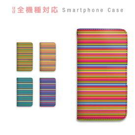 スマホケース 全機種対応 手帳型 携帯ケース ベルトなし マグネット ボーダー カラフル シンプル おしゃれ スマートフォン ケース iPhone11 Pro Max iPhoneXS XR X iPhone8 7 Plus AQUOS sense R R2 ZETA GALAXY S9 S8 Feel Xperia XZ3 XZ2 XZ1