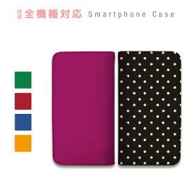 スマホケース 全機種対応 手帳型 携帯ケース ベルトなし マグネット ドット 手書き風 シンプル 水玉模様 かわいい シック スマートフォン ケース iPhone11 Pro Max iPhoneXS XR X iPhone8 7 Plus AQUOS sense R R2 ZETA GALAXY S9 S8 Feel Xperia XZ3 XZ2 XZ1