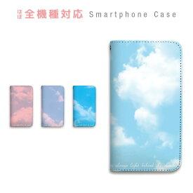 スマホケース 全機種対応 手帳型 携帯ケース ベルトなし マグネット 空 雲 パステル 晴れ スマートフォン ケース iPhone11 Pro Max iPhoneXS XR X iPhone8 7 Plus AQUOS sense R R2 ZETA GALAXY S9 S8 Feel Xperia XZ3 XZ2 XZ1