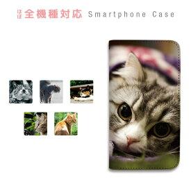 スマホケース 全機種対応 手帳型 携帯ケース ベルトなし マグネット 動物 猫 写真 スマートフォン ケース iPhone11 Pro Max iPhoneXS XR X iPhone8 7 Plus AQUOS sense R R2 ZETA GALAXY S9 S8 Feel Xperia XZ3 XZ2 XZ1