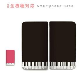 スマホケース 全機種対応 手帳型 携帯ケース ベルトなし マグネット ピアノ 鍵盤 シンプル かわいい スマートフォン ケース iPhone11 Pro Max iPhoneXS XR X iPhone8 7 Plus AQUOS sense R R2 ZETA GALAXY S9 S8 Feel Xperia XZ3 XZ2 XZ1