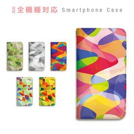 スマホケース 全機種対応 手帳型 携帯ケース ベルトなし マグネット モザイク 迷彩 カラフル 幾何学 ステンドグラス スマートフォン ケース iPhoneSE iPhone11 Pro iPhoneXS XR iPhone8 7 AQUOS sense R R2 ZETA GALAXY S9 S8 Feel Xperia XZ3 XZ2 XZ1