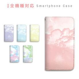 スマホケース 全機種対応 手帳型 携帯ケース ベルトなし マグネット 水彩 パステル ファンシー かわいい カラフル スマートフォン ケース iPhone11 Pro Max iPhoneXS XR X iPhone8 7 Plus AQUOS sense R R2 ZETA GALAXY S9 S8 Feel Xperia XZ3 XZ2 XZ1