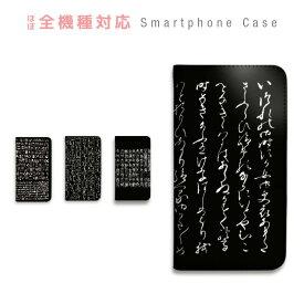 スマホケース 全機種対応 手帳型 携帯ケース ベルトなし マグネット 古代文字 ロゼッタストーン かな文字 個性的 ユニーク スマートフォン ケース iPhone12 mini Pro Max SE 11 Pro Max XS XR 8 7 AQUOS sense R R2 ZETA GALAXY S9 S8 Feel Xperia XZ3 XZ2 XZ1