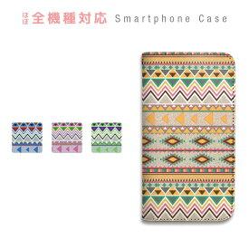 スマホケース 全機種対応 手帳型 携帯ケース ベルトなし マグネット ネイティブ エスニック カラフル インディアン スマートフォン ケース iPhone11 Pro Max iPhoneXS XR X iPhone8 7 Plus AQUOS sense R R2 ZETA GALAXY S9 S8 Feel Xperia XZ3 XZ2 XZ1