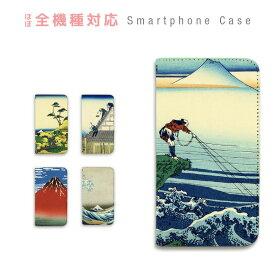 スマホケース 全機種対応 手帳型 携帯ケース ベルトなし マグネット 浮世絵 葛飾 北斎 富士山景 富嶽三十六景 和風 スマートフォン ケース iPhone12 mini Pro Max SE 11 Pro Max XS XR 8 7 AQUOS sense R R2 ZETA GALAXY S9 S8 Feel Xperia XZ3 XZ2 XZ1