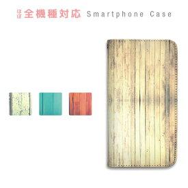 スマホケース 全機種対応 手帳型 携帯ケース ベルトなし マグネット 木 木目 板 ウッド調 アーリーアメリカン スマートフォン ケース iPhone11 Pro Max iPhoneXS XR X iPhone8 7 Plus AQUOS sense R R2 ZETA GALAXY S9 S8 Feel Xperia XZ3 XZ2 XZ1